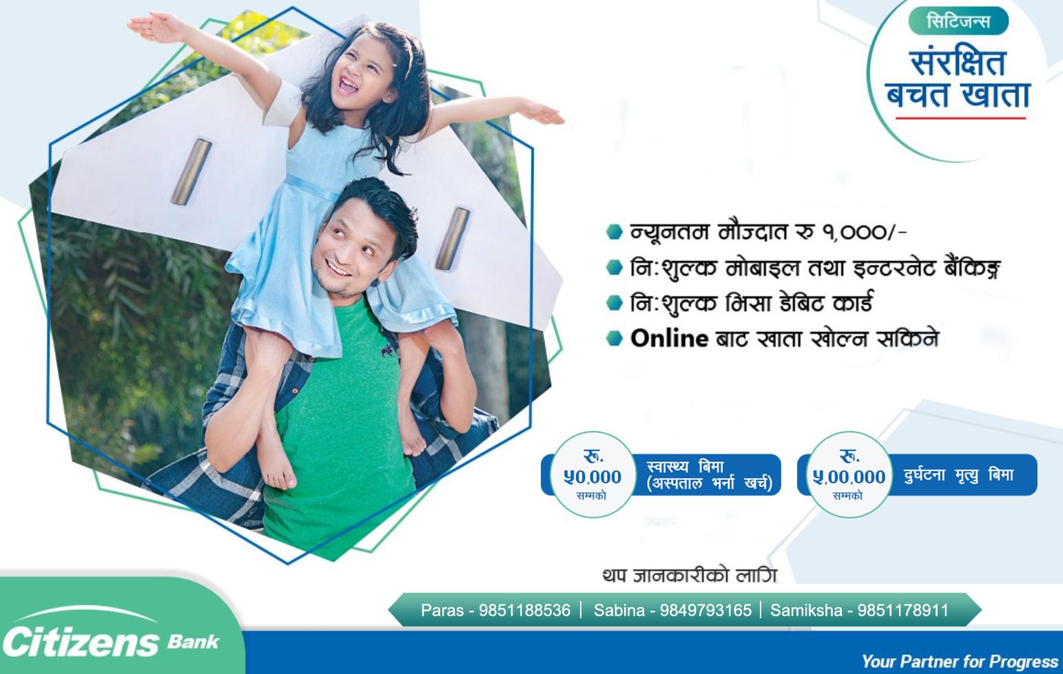 Citizens Samrakhshit Bachat Khata